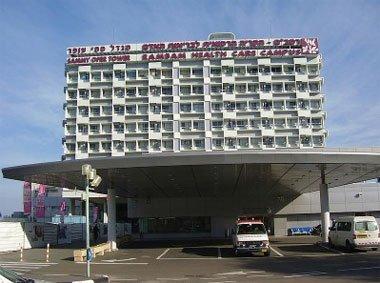 Клиника Рамбам
