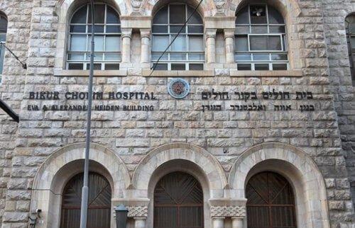 Больница Бикур Холим