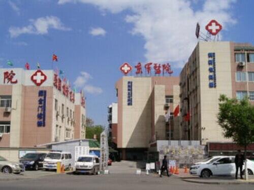 Пекинский военный госпиталь