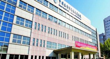 Институт онкологии Китайской академии медицинских наук