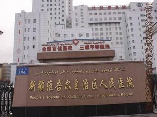 Синьцзянский онкологический госпиталь