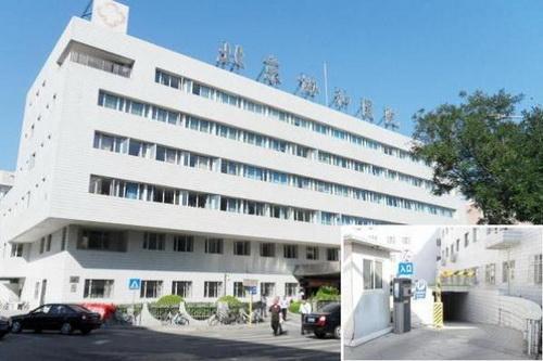 Пекинская больница Сехэ